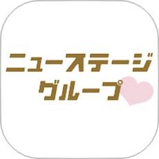 ニューステージグループのアプリアイコン風ロゴ